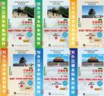 Download Giáo trình Hán ngữ 6 quyển phiên bản mới PDF MP3, Giáo trình học tiếng Trung tốt nhất hiện nay