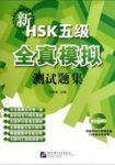Sách luyện thi HSK 5 Giáo trình luyện thi HSK 5 Giáo trình HSK