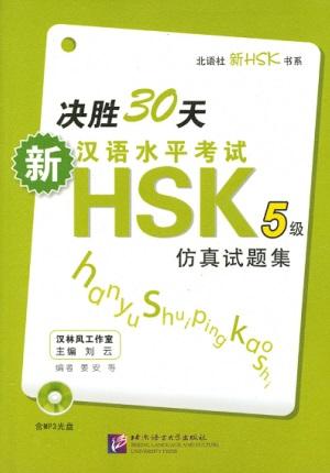 Sách luyện thi HSK 5 Giáo trình luyện thi HSK 5 Bộ Đề thi HSK, giáo trình luyện thi hsk