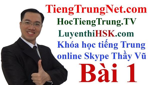 Khóa học tiếng Trung online Skype Bài 1 Khóa học tiếng Trung online miễn phí, Lớp học tiếng Trung online miễn phí, Học tiếng Trung online qua Skype, Học tiếng Trung Skype, Học tiếng Trung online free, Tài liệu học tiếng Trung online miễn phí tốt nhất, Học tiếng Trung Skype
