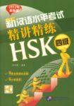 Sách Luyện Thi HSK 4 精讲精练HSK四级, Tài liệu luyện thi HSK cấp 4, Sách luyện thi tiếng Trung HSK 4, Giáo trình chuẩn HSK 4 PDF MP3, Bộ đề thi thử HSK cấp 4, Bộ sách luyện thi HSK 4