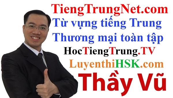 666 Từ vựng tiếng Trung chuyên ngành Thương mại, Từ vựng tiếng Trung thương mại, tiếng Trung thương mại xuất nhập khẩu, từ vựng tiếng Trung xuất nhập khẩu, từ vựng tiếng Trung kinh doanh, từ vựng tiếng Trung buôn bán