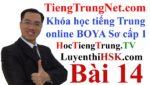 Khóa học tiếng Trung online miễn phí bài 14, tự học tiếng Trung online cơ bản từ đầu dành cho người mới bắt đầu học tiếng Trung Quốc, lớp học tiếng Trung online cơ bản từ đầu, khóa học tiếng Trung online miễn phí hay nhất, trung tâm học tiếng Trung online cơ bản theo chủ đề