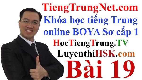 Khóa học tiếng Trung online miễn phí bài 19, khóa học tiếng Trung online cơ bản, khóa học tiếng Trung online cho người mới bắt đầu học tiếng Trung Quốc, tự học tiếng Trung online theo chủ đề, giáo trình khóa học tiếng Trung online cơ bản, trung tâm học tiếng Trung online free, học tiếng Trung miễn phí qua mạng, học tiếng Trung Quốc online, học tiếng Trung miễn phí tại Hà Nội