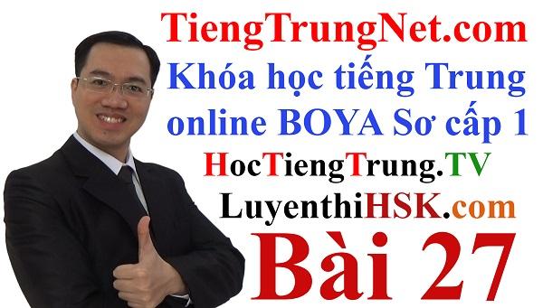 Khóa học tiếng Trung online miễn phí bài 27, tự học tiếng Trung online, khóa học tiếng Trung online cơ bản, trang web học tiếng Trung online miễn phí, trung tâm học tiếng Trung online miễn phí, khóa học tiếng Trung online cho người mới bắt đầu, phần mềm học tiếng Trung online miễn phí, khóa học tiếng Trung online boya sơ cấp 1