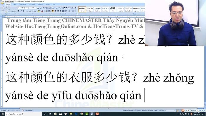 Từ vựng tiếng Trung HSK 1 Bài 1 luyện thi hsk online tiengtrunghsk chinemaster