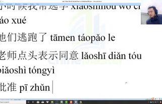 Bài giảng tăng cường từ vựng tiếng Trung HSK 1 đến HSK 9 trung tâm tiếng Trung thầy Vũ tphcm